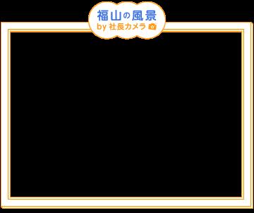 福山の風景