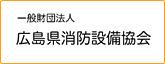 広島県消防設備協会