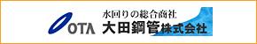 太田鋼管株式会社