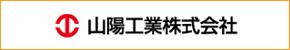 山陽工業株式会社